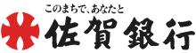 佐賀銀行のロゴマーク