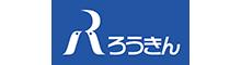 中国ろうきんのロゴマーク