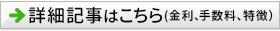 ジャパンネット銀行の住宅ローンの詳細記事はこちら!