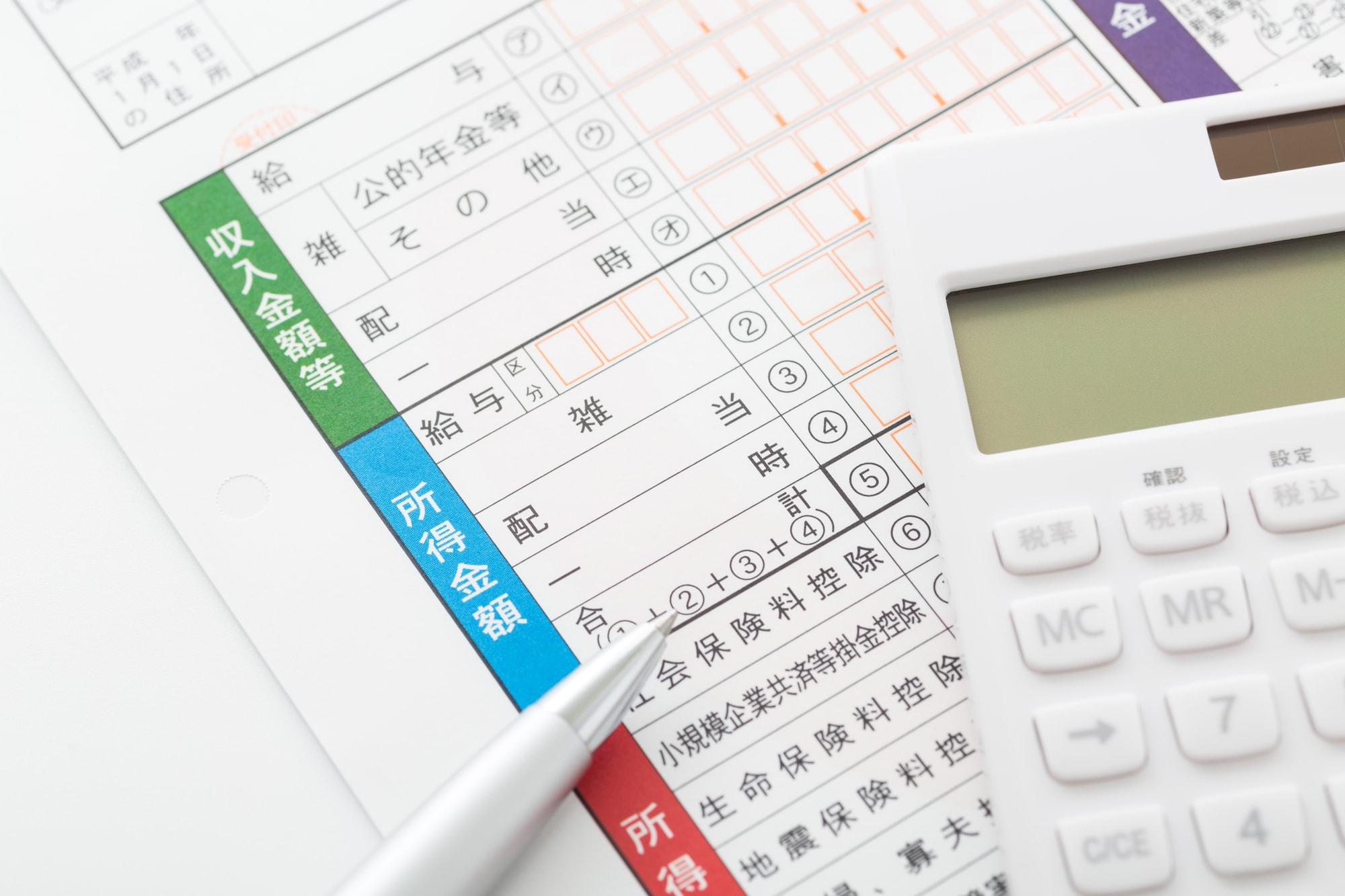 住宅 ローン 確定 申告 住宅ローン控除を受ける方へ:令和2年分 確定申告特集