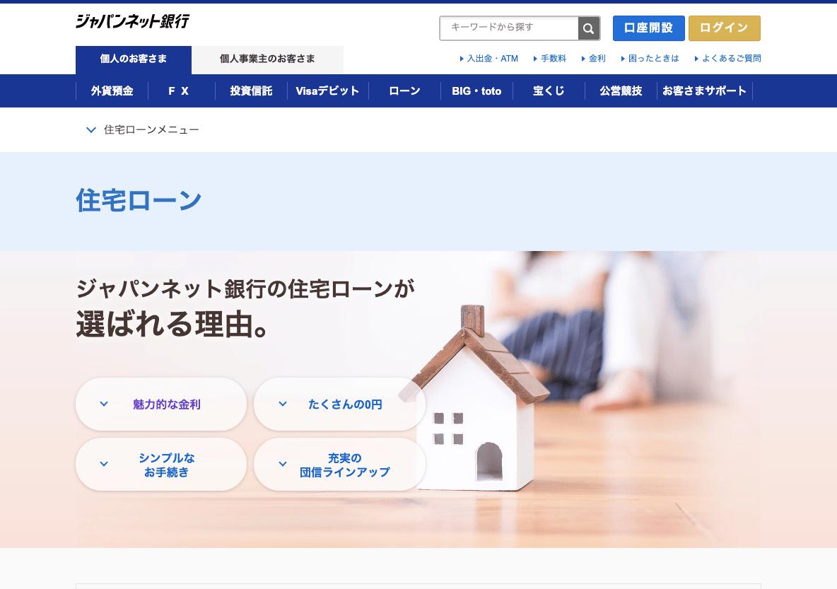 ジャパン ネット 銀行 ログイン