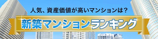 新築マンションランキング[2019年]