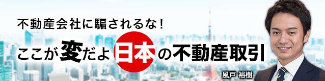 ここが変だよ日本の不動産取引
